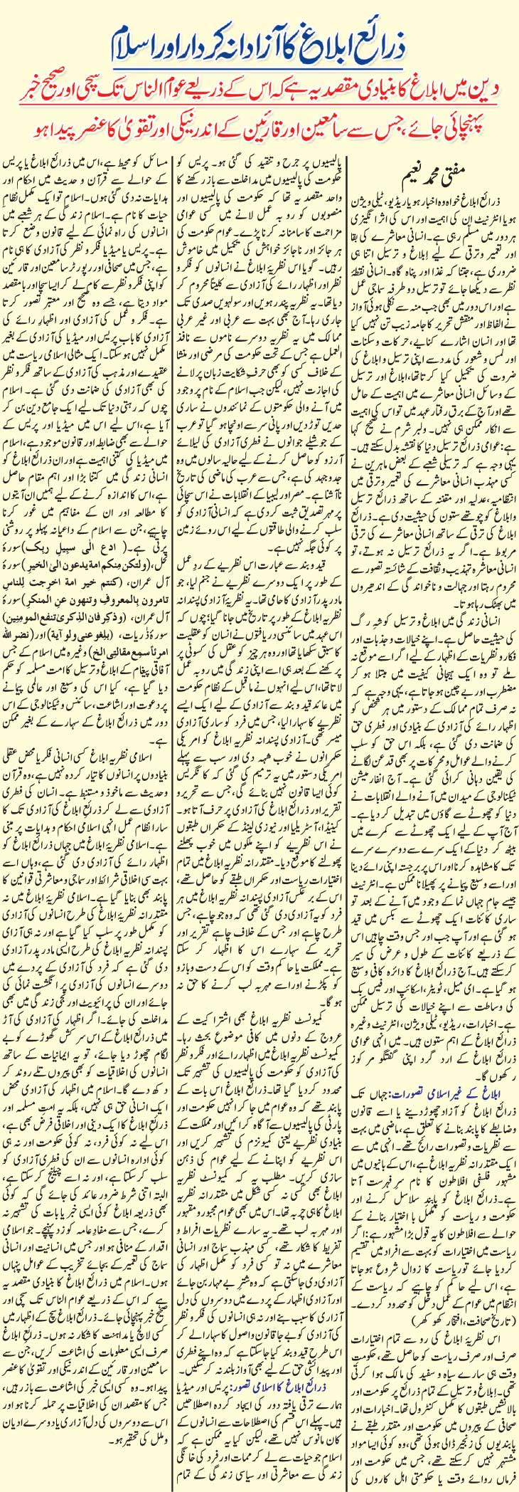 essay on importance of education in urdu My holiday essay in urdu essay as a friend i and my environment essay nickname essay writing center appointment princeton  importance of co education essay.