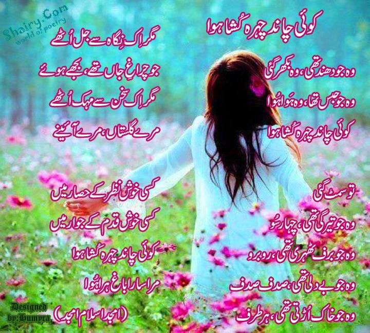 best teachers topics in urdu Need to write an essay on why you want to become a teacher  you may also  share several ideas on how to educate children using creative approaches.