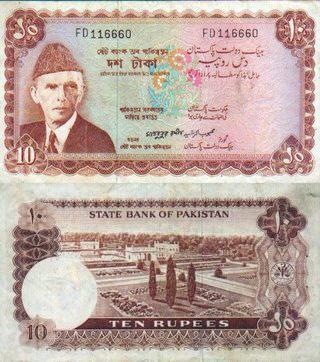 10rupees1957muhammad_ali.JPG