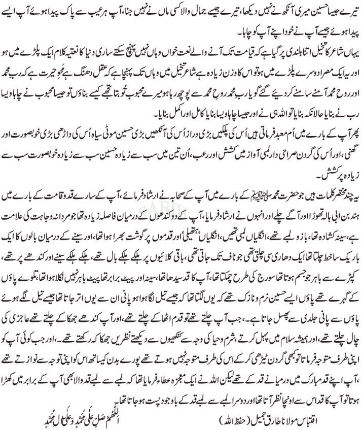 About Hazrat Muhammad(Saw) By Molana