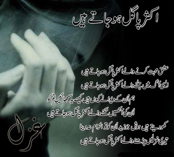 sad poetry ishq mohabbat karne walay aksar pagal ho jate