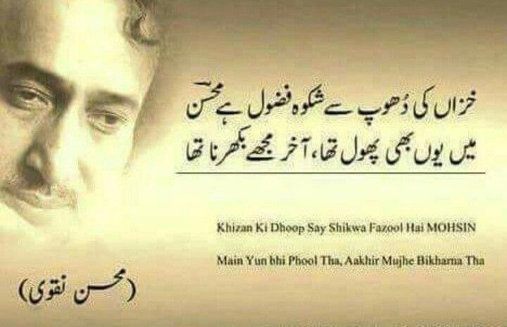 Sad Poetry - Khizan Ki Dhoop Se Shikwa | Pakistan Social Web