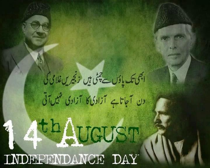 essay on independence day of pakistan in urdu English essay [independence day] english essay on independence day 200 to 300 words independence day urdu: pakistan.
