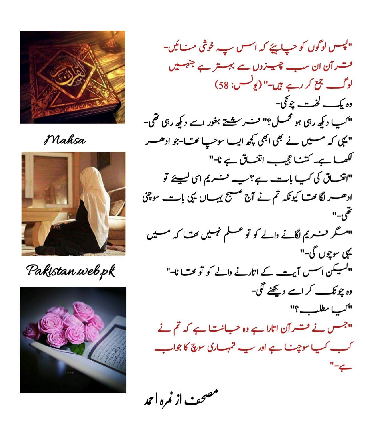 Quran Un Sab Cheezon Se Behtar Hai Jinhein Log Jama Kar