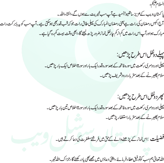 21-Ramadan-ibadat.