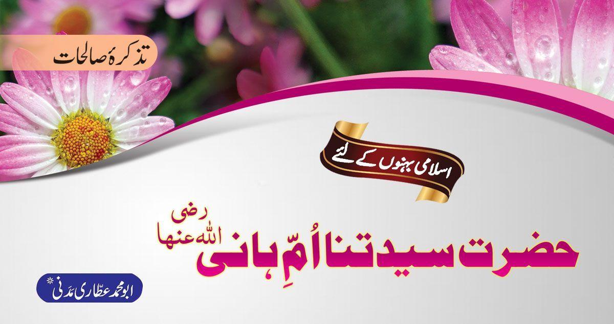Hazrat Umm e Hani