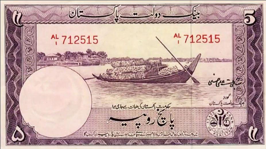 5-rupee-note-1953.
