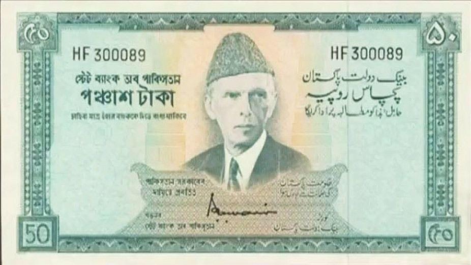 50-rupee-note.