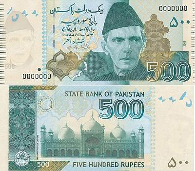 500rupee2007muhammad_alibashahi_masjid_lahore.