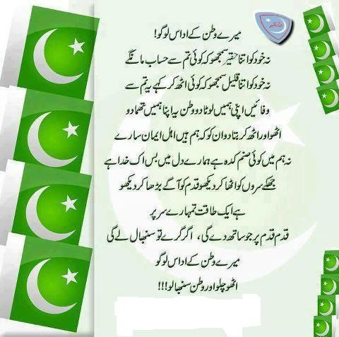 Independence day of pakistan essay for kids in urdu