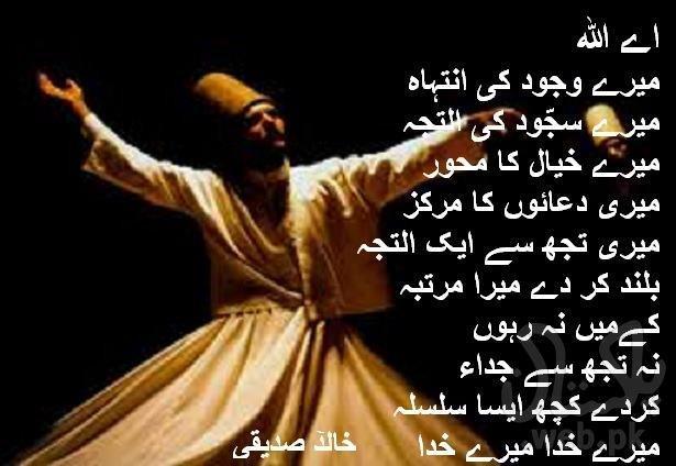 Sufi Poetry - Ay Allah..... | Pakistan Social Web