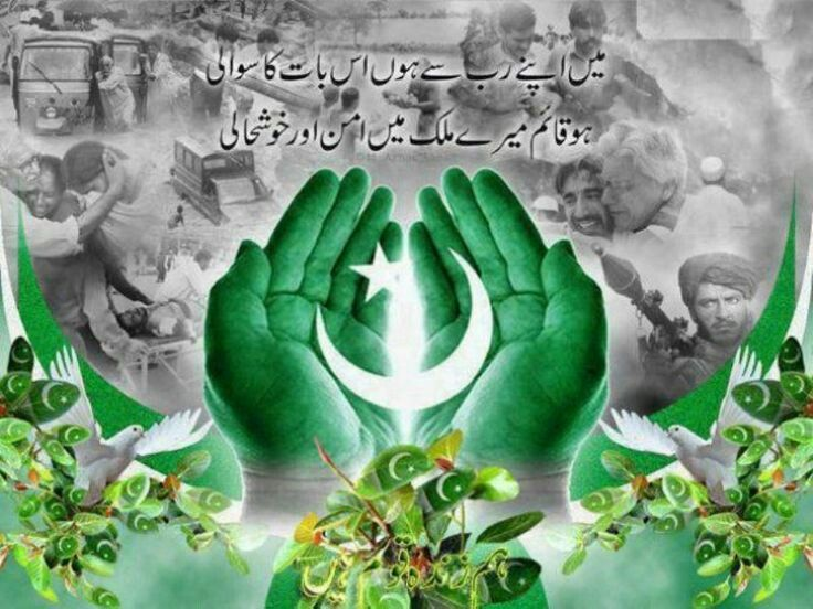 independence day jashn e azadi The independence 14 august, 1947 is important day for all for independence day 14 august before 1 day of event from our team jashn-e-azadi.
