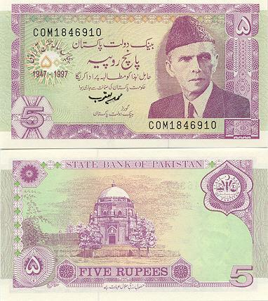 5rupees1997tomb_of_shah_rukn-e-alam.