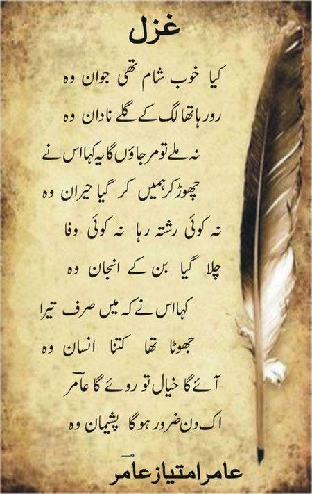aamir-ghazal-kya-khoob-sham-thi.jpg