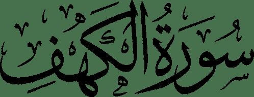 Al-Kahf-Arabic.