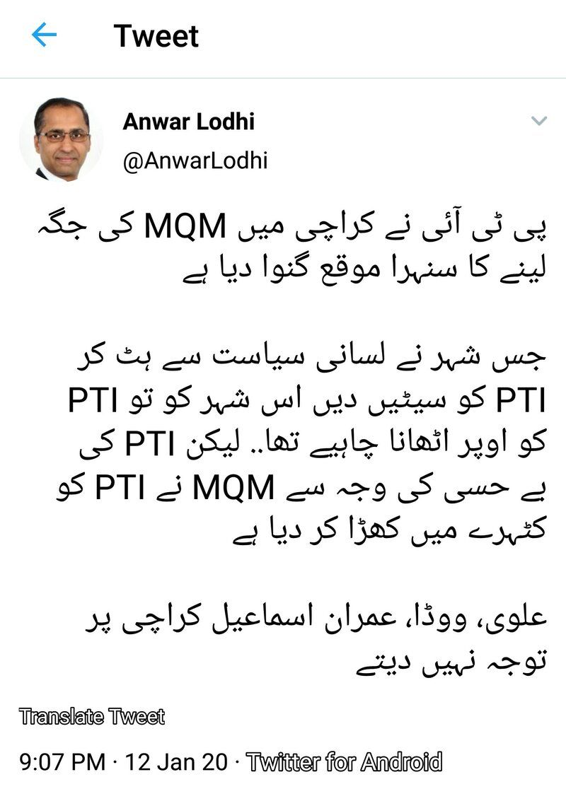 anwar lodhi tweet.