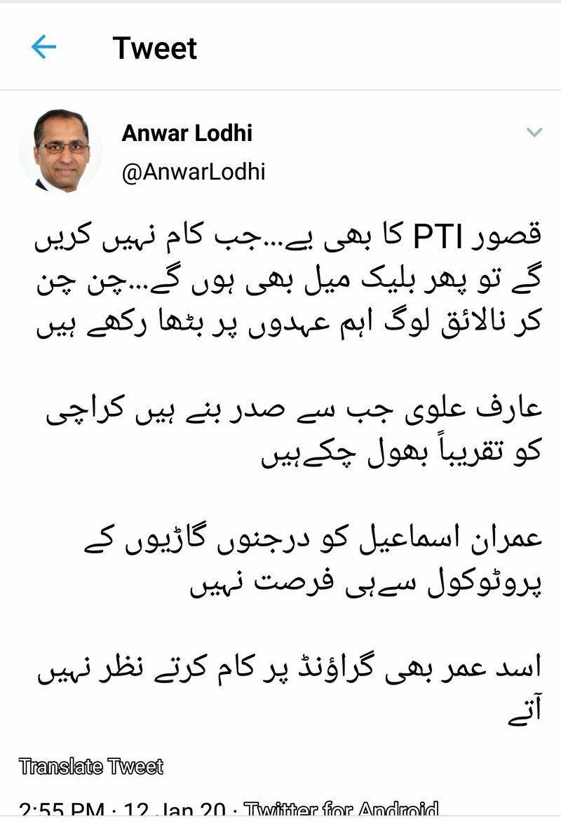 anwar lodhi tweet2.