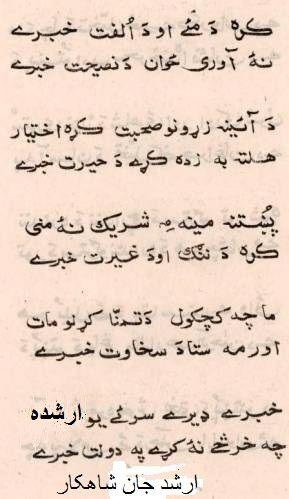 Arshad1.jpg