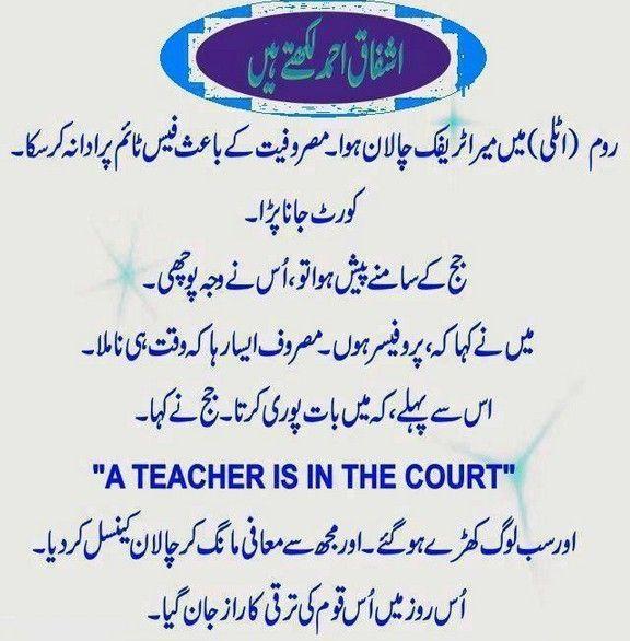 Ashfaq-Ahmed-about-Teacher.