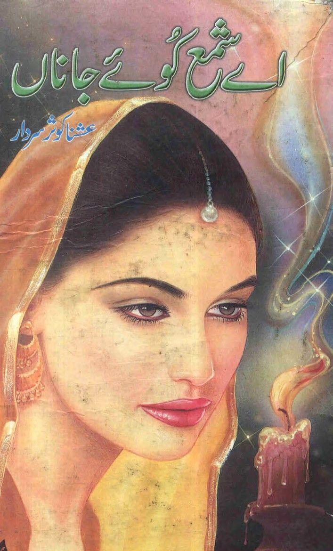 Aye-shama-e-koe-e-jana-by-ushna-kausar-sardar (2).