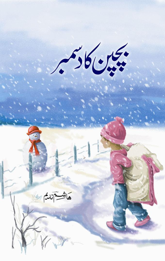 Bachpan ka december by Hashim Nadeem.
