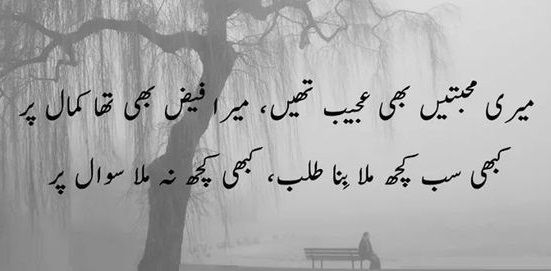 best-two-lines-sad-shayari.