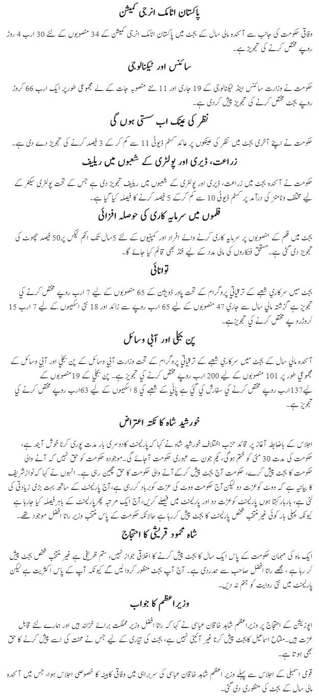 Budget-2018-2019-in-Urdu-page3.