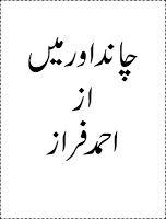 Chand Aur Main By Ahmed Faraz urdunovelist.blogspot.com.JPG