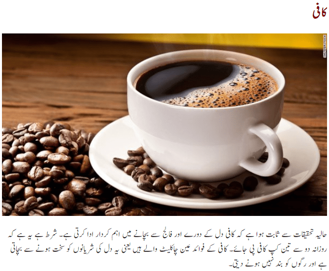coffee benefits in urdu.