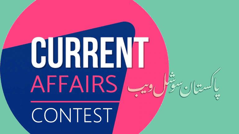 Current Affairs Contest Pakistan Web.