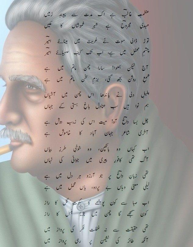 داغ+اردو+نظم+از+علامہ+محمد+اقبال~2~2.