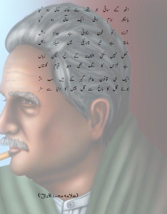 داغ+اردو+نظم+از+علامہ+محمد+اقبال+(3)~2.