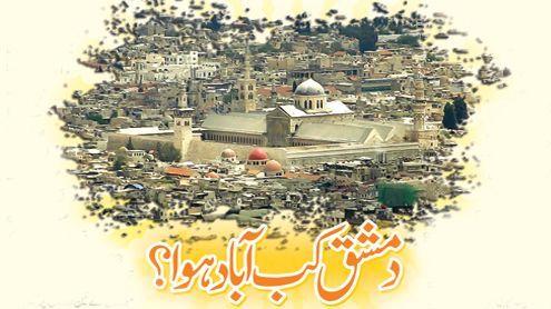 Damashaq.
