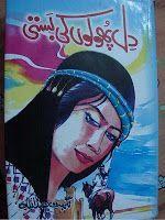 Dil Pholon Ki Basti By <b>Nighat Abdullah</b> Part 1-4 urdunovelist.blogspot.com - dil-pholon-ki-basti-by-nighat-abdullah-part-1-4-urdunovelist-blogspot-com-jpg