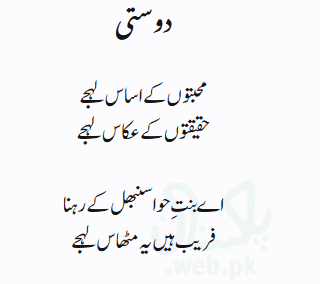 dosti poetry in urdu.