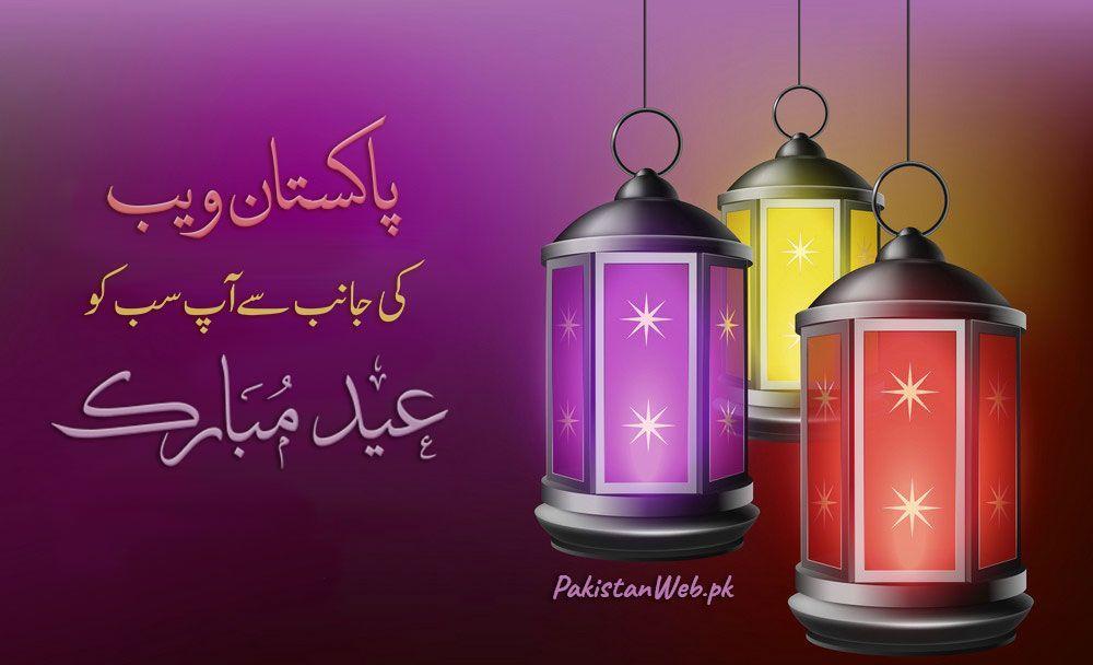 Eid-Mubarak-Urdu-2020.jpg