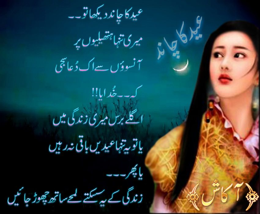 Eid Poetry - Eid Ka Chand Dekha To   !! | Pakistan Social Web