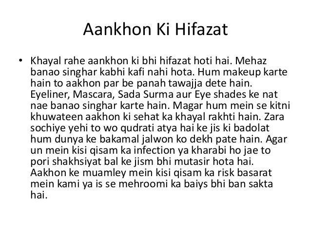 eyes-care-tips-in-urdu-aankhon-ki-hifazat.