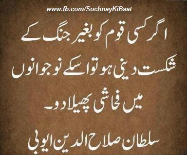 Shikast - Sultan Salahuddin Ayoubi   Pakistan Social Web