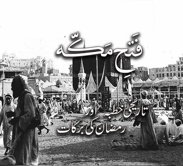 fatah-e-makkah-ramadan.jpg