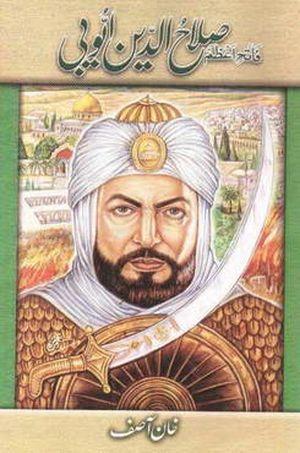 fateh-azam-salah-ud-din-ayubi-by-khan-asif.jpg