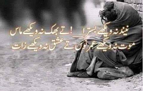 Sufi Poetry - Ishq Na Vekhay Zaat..! | Pakistan Social Web