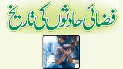 www.pakistan.web.pk