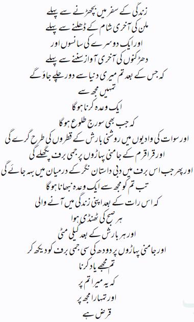 Ghazal Tumhein Mujh Se Aik Wada Karna Hoga.