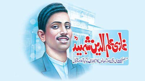 Ghazi Ilm Deen Shaheed (R.A), By Sheikh Muhammad Anwar - Adabi Mazameen -  Urdu Adab