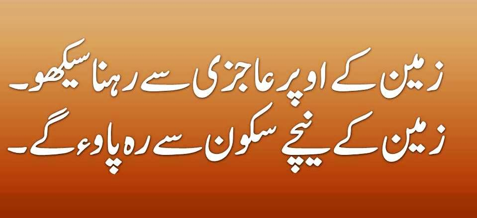hadees-e-nabvi-in-urdu-Pictures.