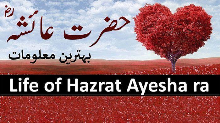 Hazrat-Aisha.jpg