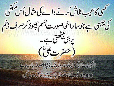 Adab e zindagi in urdu