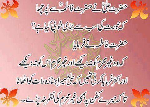 Hazrat Ali R a K Aqwal   !! | Pakistan Social Web