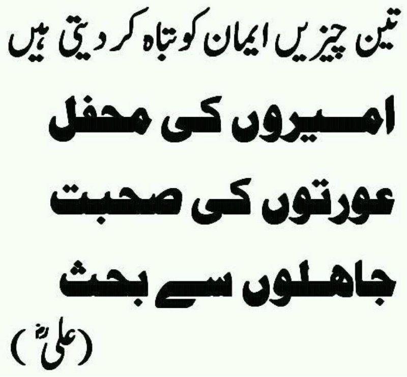 How to save Emaan? Hazrat Ali (RA) ka Farman | Pakistan